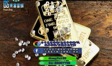 台中當舖推薦 2021台中黃金、金飾、鑽石、鑽戒,高價回收、高額典當借款,快速變現無負擔